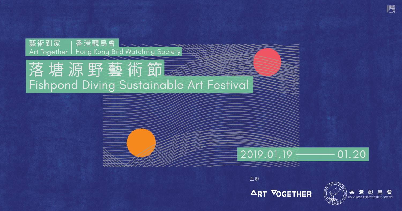 魚塘源野藝術節2019