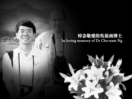 In memoriam - Dr NG Cho-nam, Vice-chairman of HKBWS