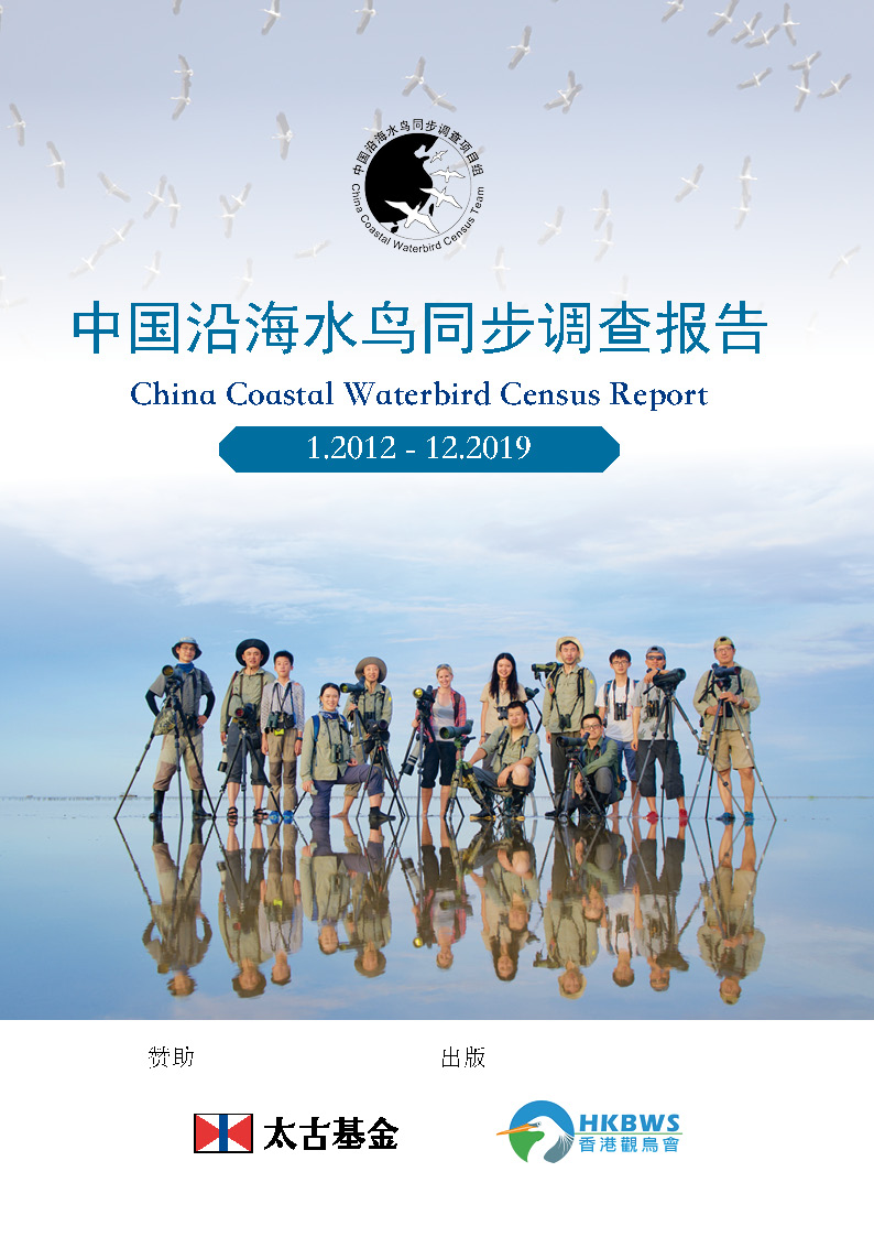 CCWC Report 2012 2019 cover