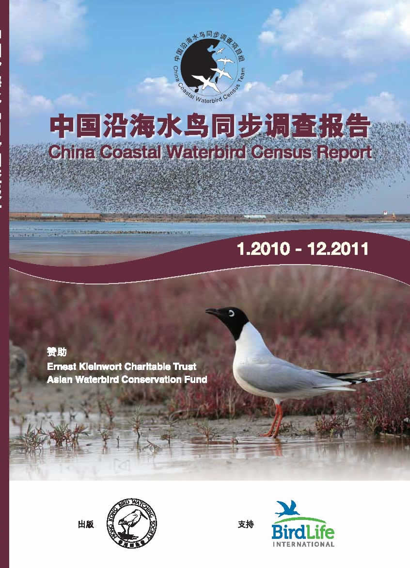 CCWC Report 2010 2011 cover