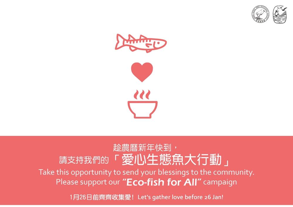捐款~愛心生態魚大行動 Donation~Eco-Fish for All