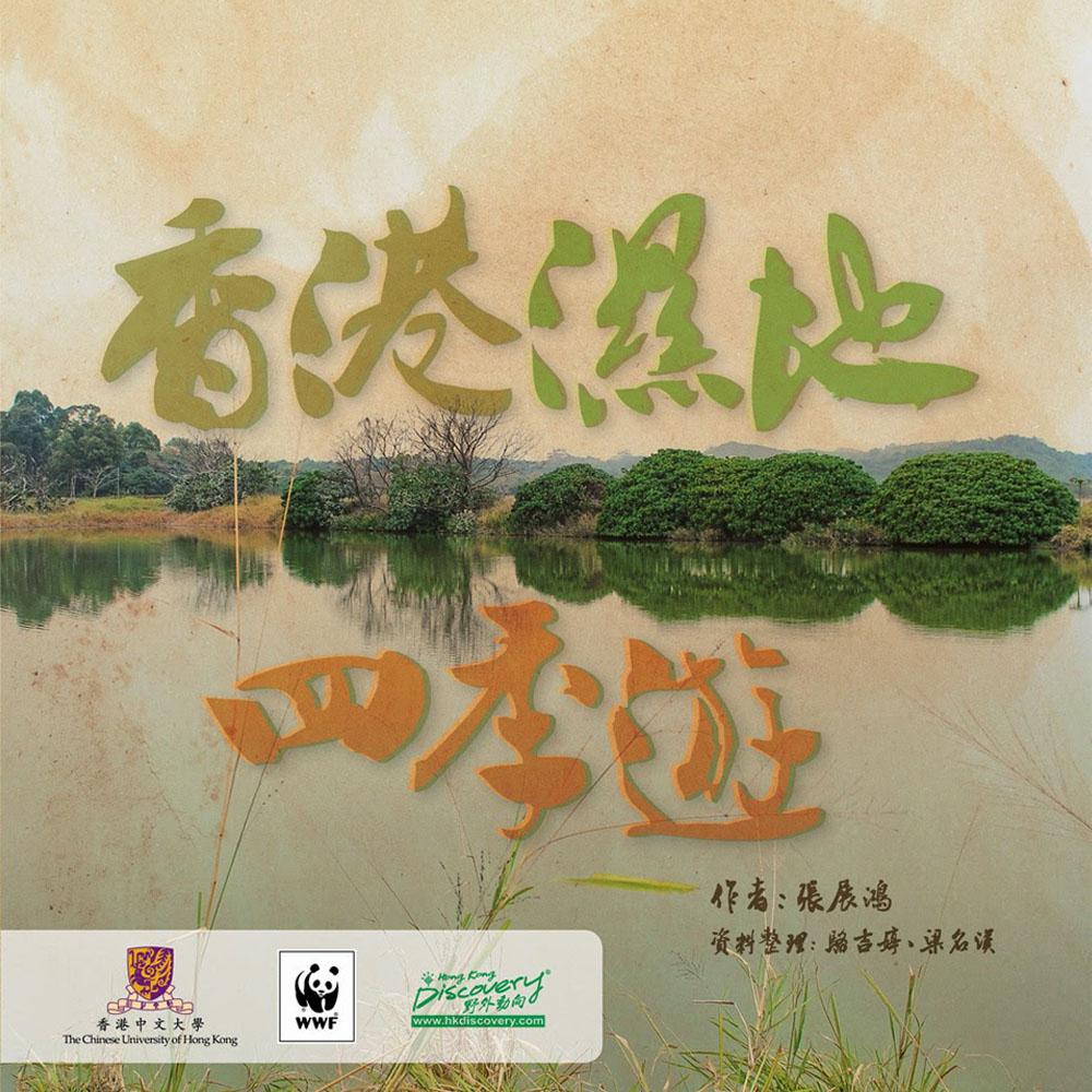 香港濕地四季遊