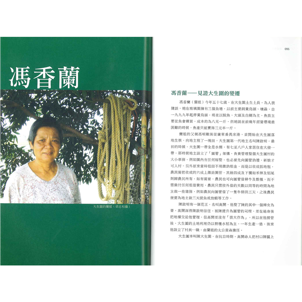 漁翁移山 - 香港本土漁業民俗誌