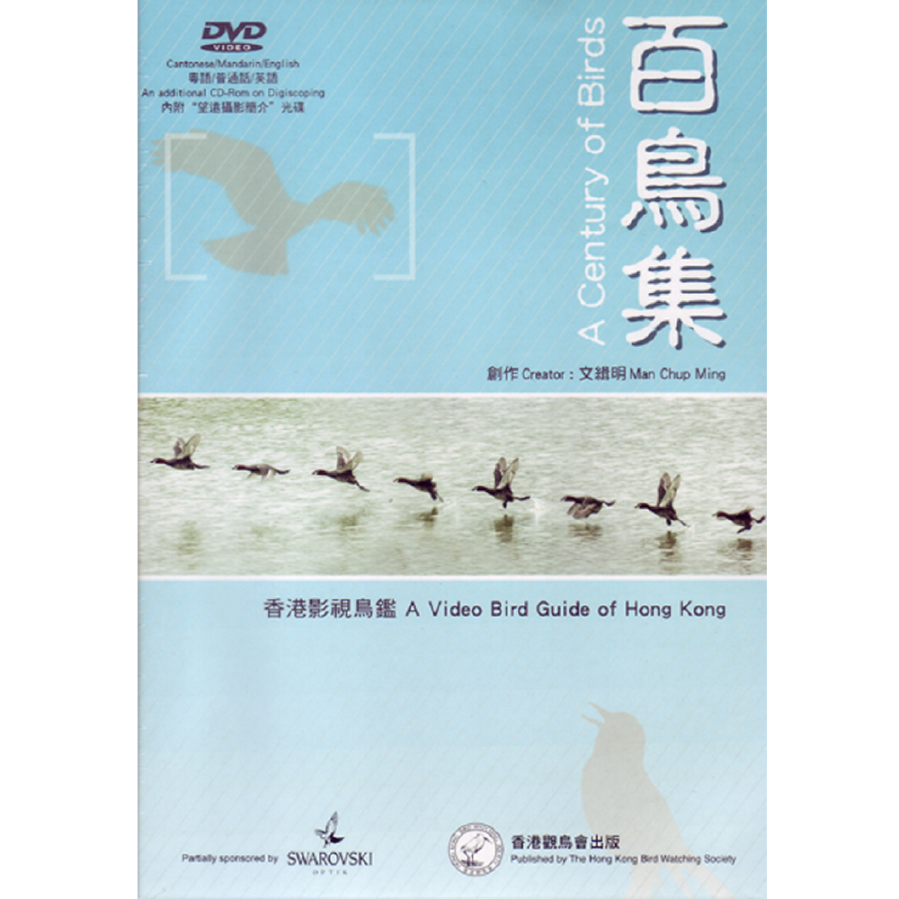 百鳥集 (DVD)  A Century of Birds
