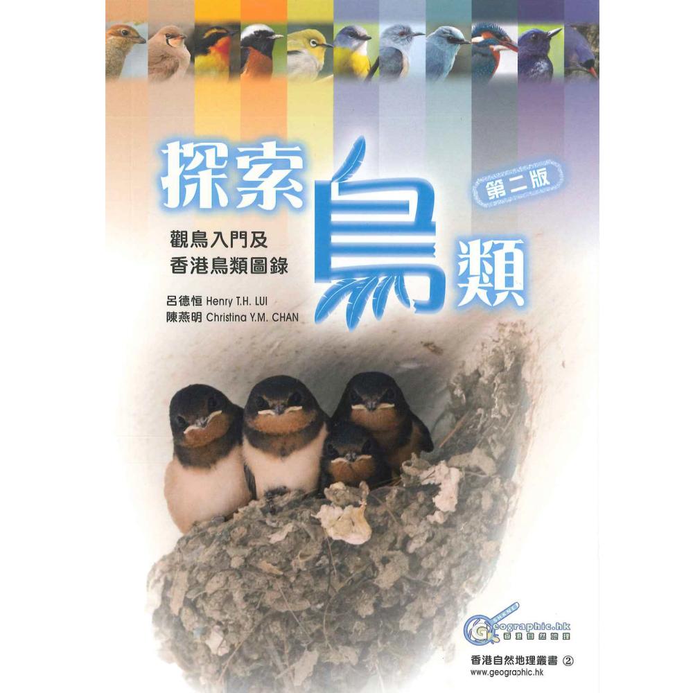 探索鳥類 – 觀鳥入門及香港鳥類圖錄