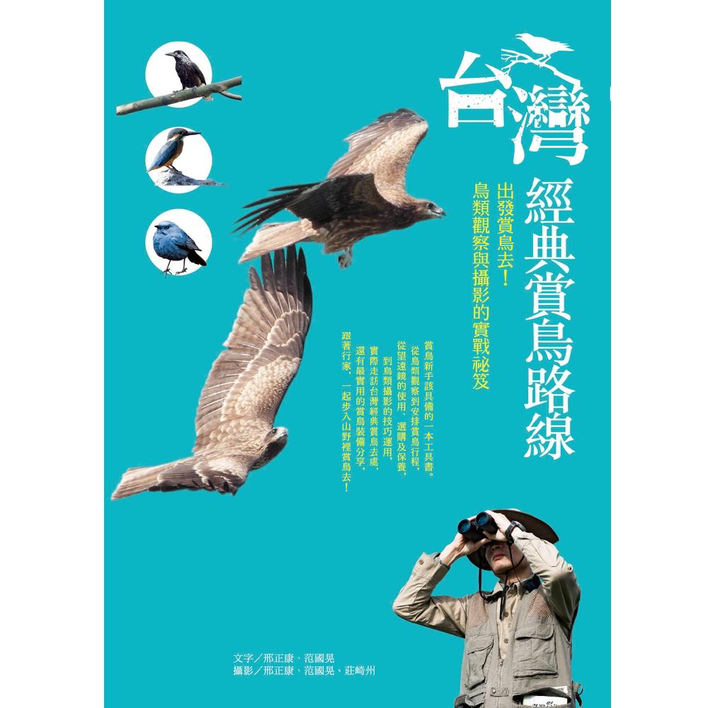 台灣經典賞鳥路線