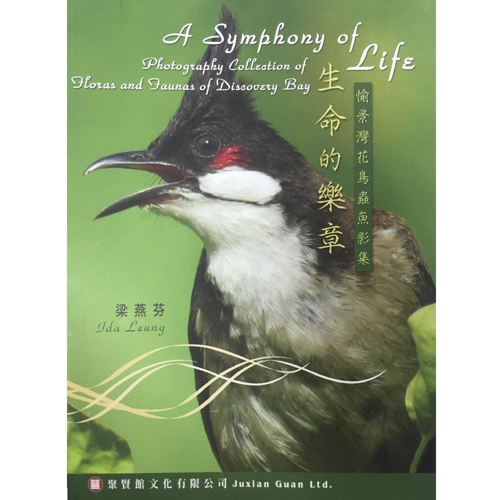 生命的樂章 – 愉景灣花鳥蟲魚影集  A Symphony of Life