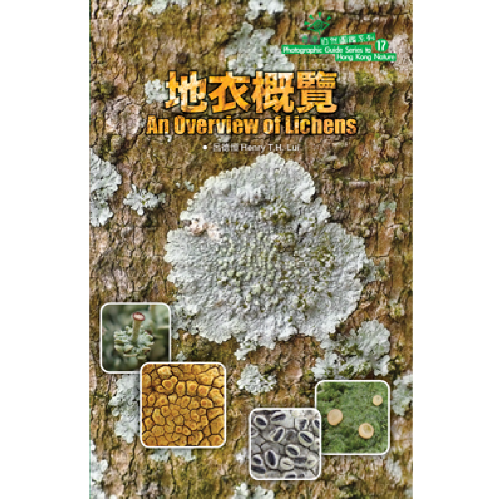 地衣概覽 An Overview of Lichens