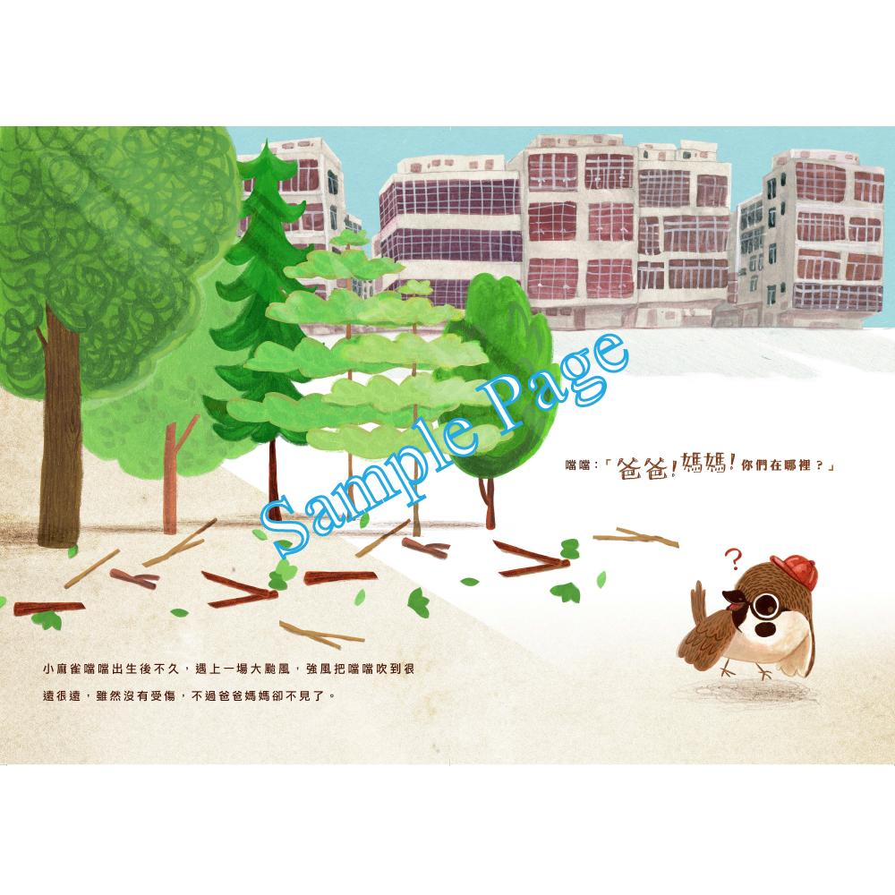小麻雀噹噹 - 今天的小意外 (公價 )