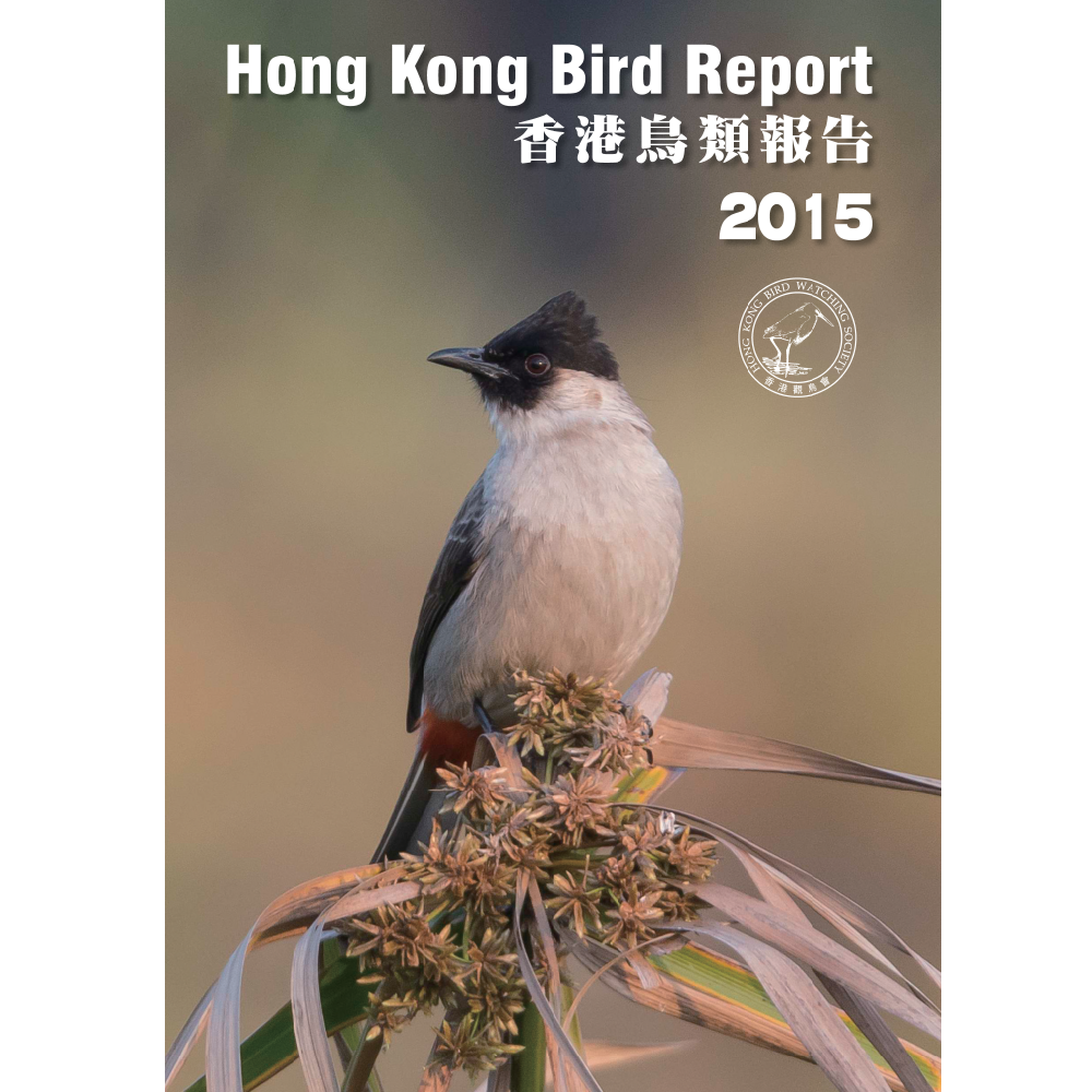 香港觀鳥報告 2015 Hong Kong Bird Report 2015