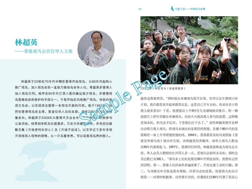 守望飞羽 — 中国观鸟故事