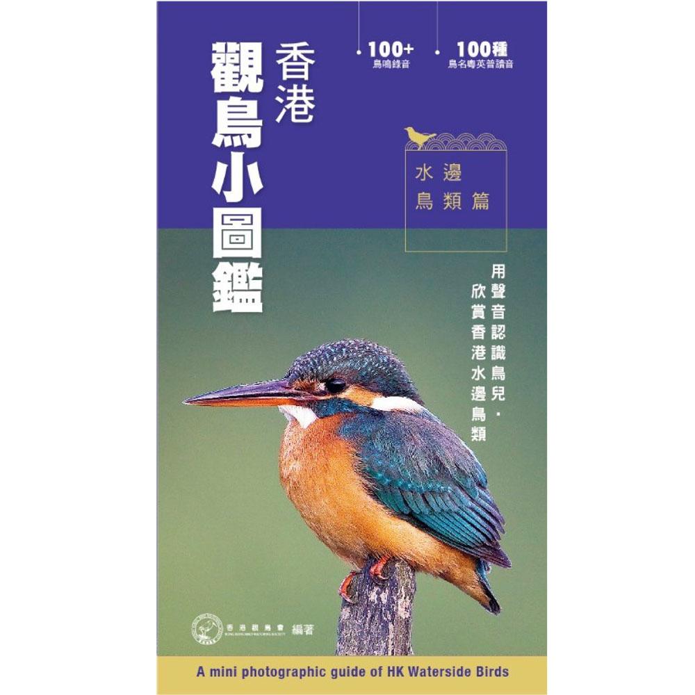 香港觀鳥小圖鑑 - 水邊鳥類篇