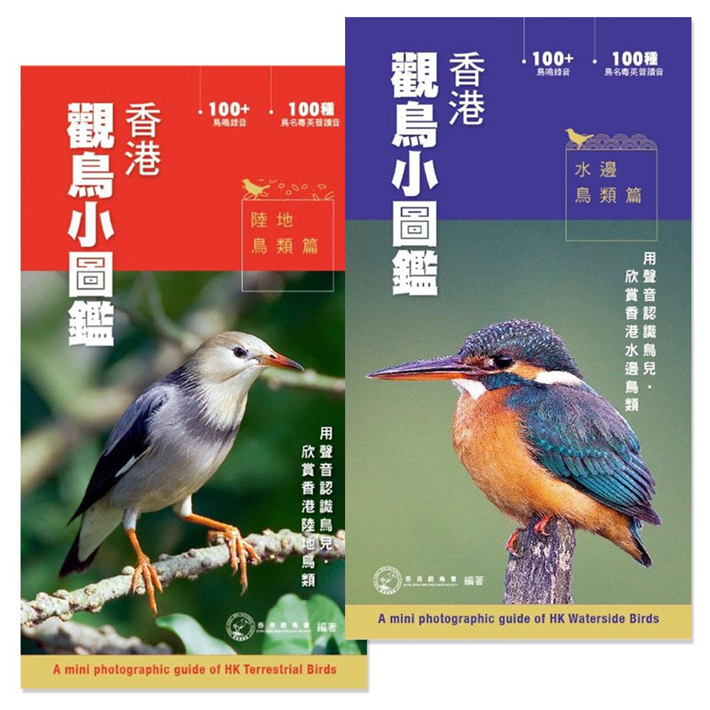 香港觀鳥小圖鑑 (一套兩冊)