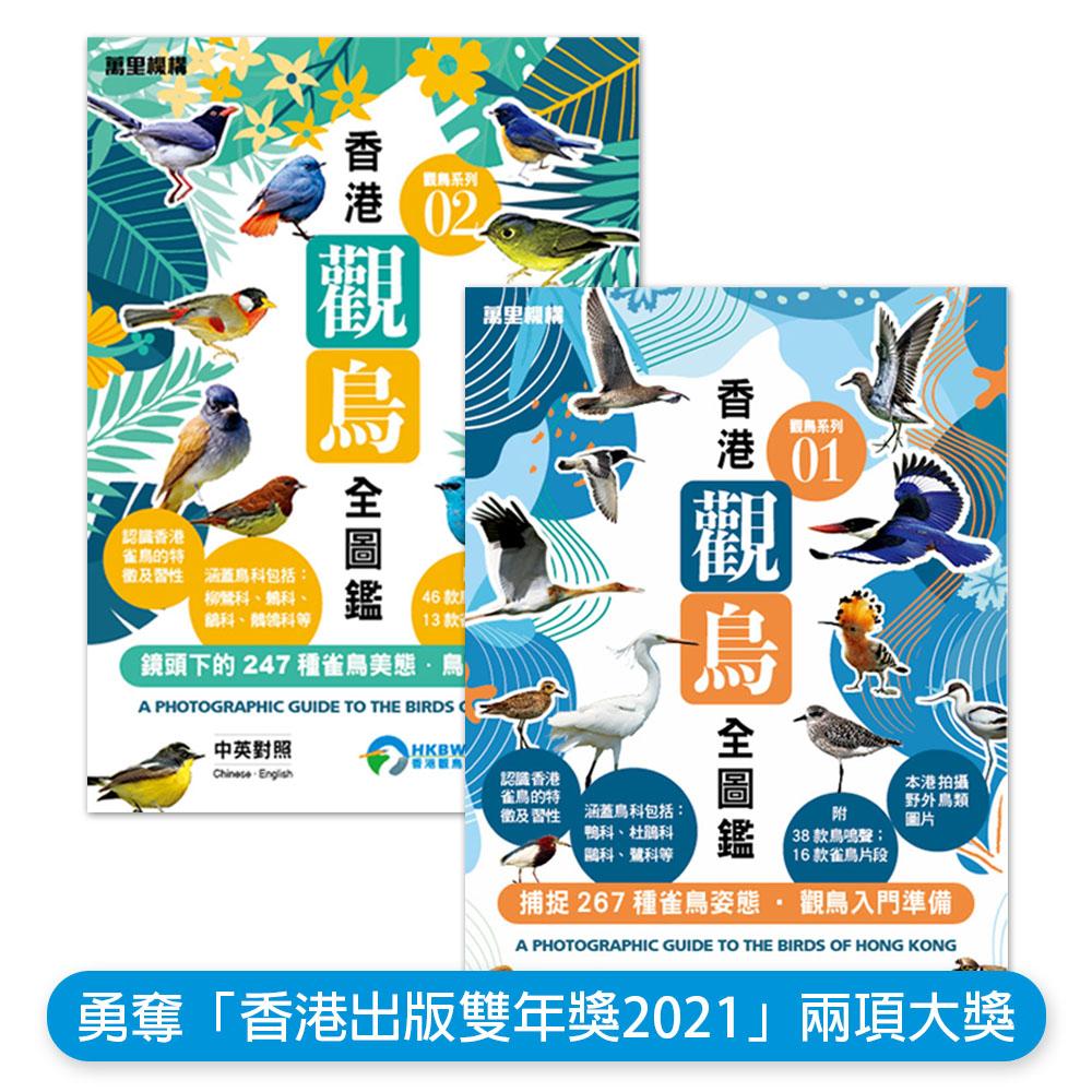 香港觀鳥全圖鑑 (一套兩冊)