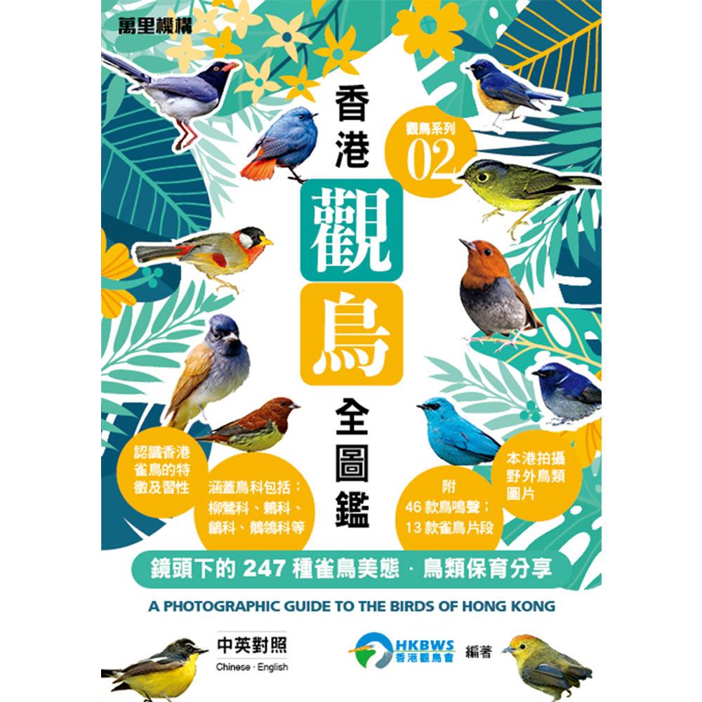 觀鳥系列02:香港觀鳥全圖鑑