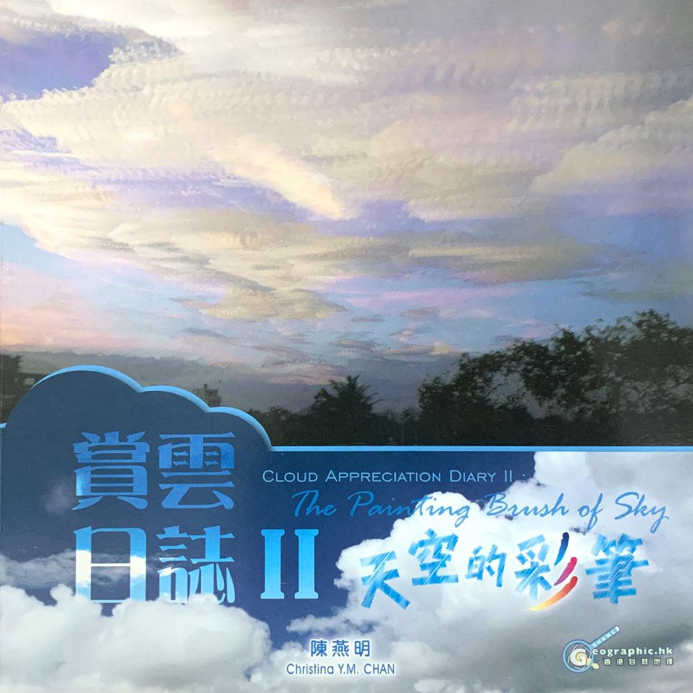 賞雲日誌II - 天空之彩筆