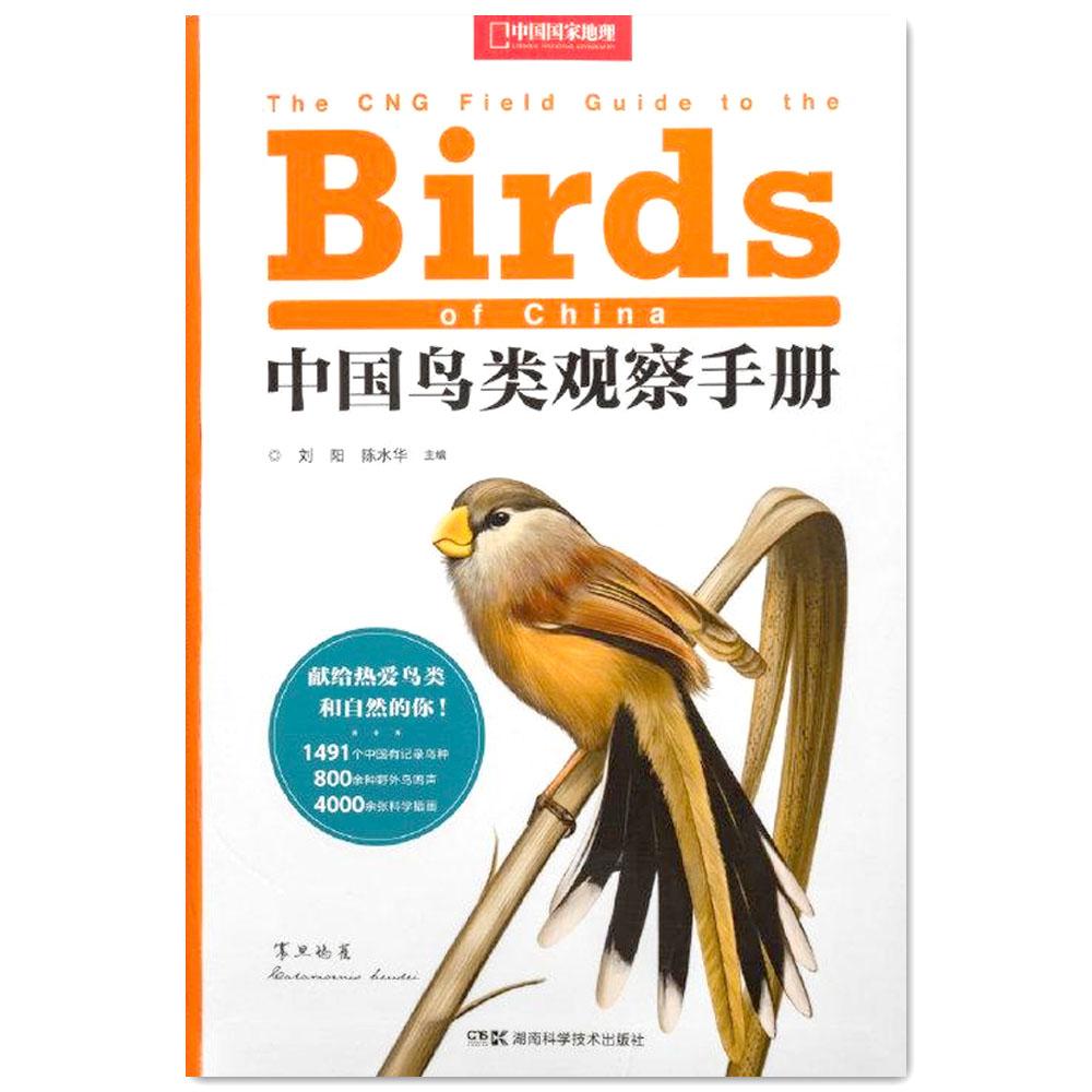 中國鳥類觀察手冊 (簡體中文)