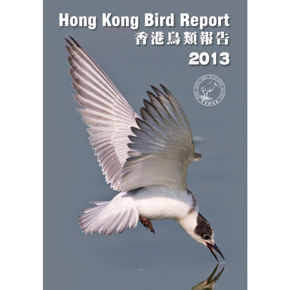 香港鳥類報告 2013 Hong Kong Bird Report 2013