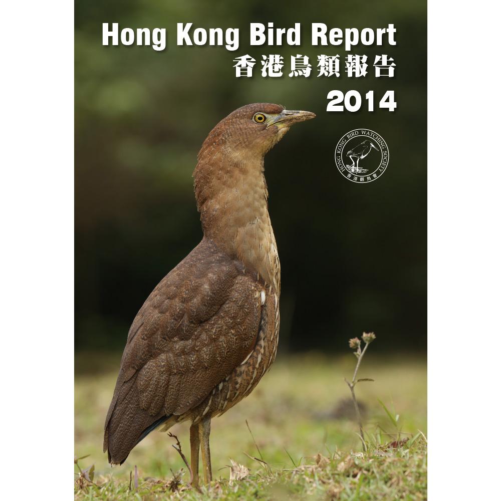 香港鳥類報告 2014 Hong Kong Bird Report 2014