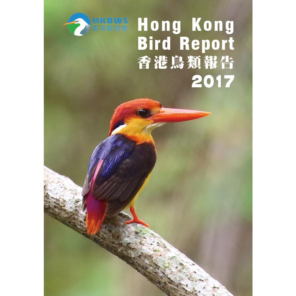 香港鳥類報告 2017 Hong Kong Bird Report 2017