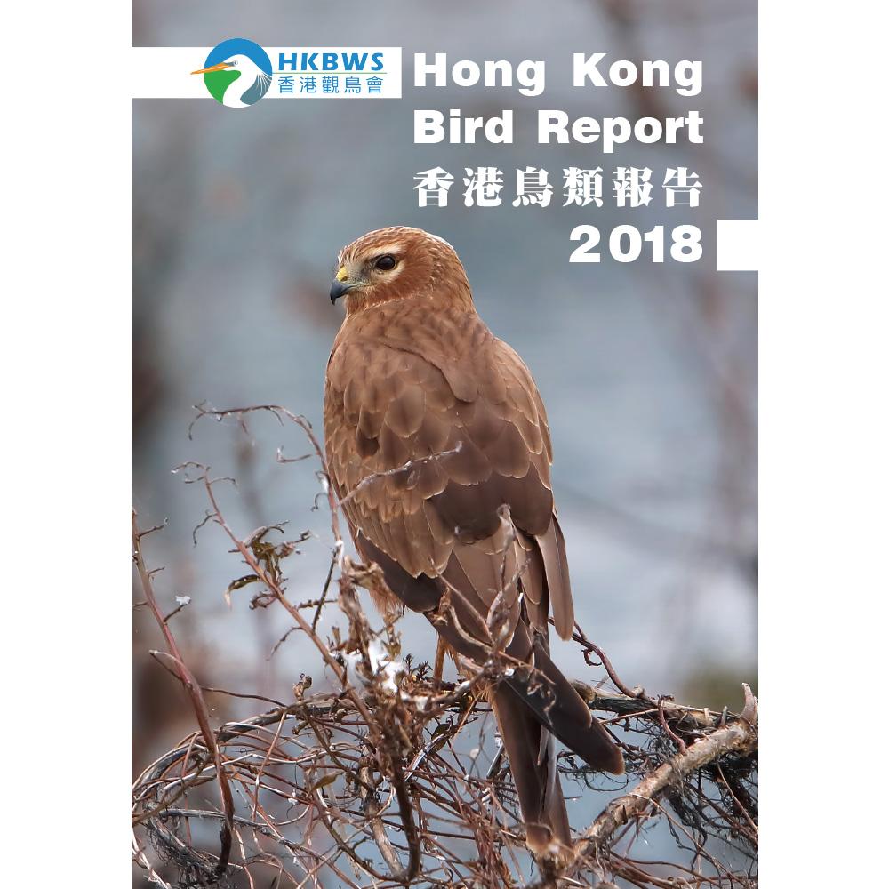 香港鳥類報告 2018 Hong Kong Bird Report 2018